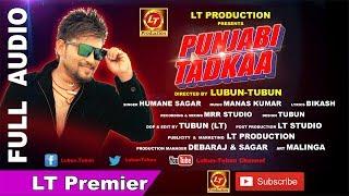 PUNJABI TADKAA || Brand New Odia Song || LT Production Premier || Lubun- Tubun