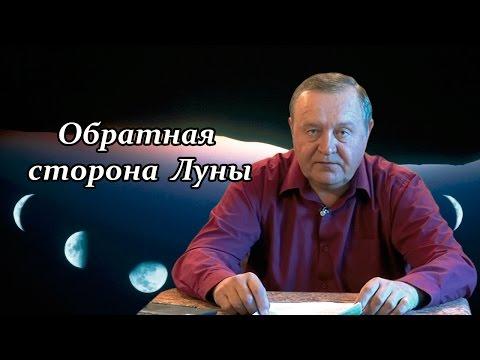 2016-08-06 Обратная сторона Луны