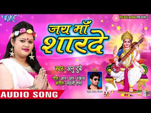 Xxx Mp4 Anu Dubey का सुपरहिट सरस्वती भजन Jai Maa Sharde Anu Dubey Bhojpuri Saraswati Bhajan 2018 3gp Sex