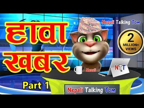Xxx Mp4 Nepali Talking Tom HAWA KHABAR Nepali Comedy Video Nepali Talking Tom Funny Nepali News 3gp Sex