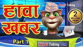 Nepali Talking Tom - HAWA KHABAR Nepali Comedy Video - Nepali Talking Tom Funny Nepali News