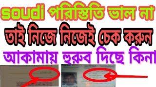 How to check Huroob OR Matloob Iqama Status in Saudi Arabia.  Bangla Video toturial.
