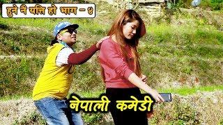Nepali Comedy HUNE NAI YATTI HO (हुने नै यत्ति हो ) Part - 4 || Nepali Comedy