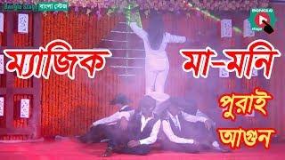 Magic Mamoni awesome | bangla stage performance [HD] | Bangla Stage
