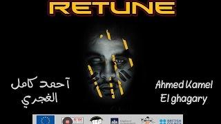 Retune, El Ghagary - Single  احمد كامل - الغجري - ١٠٠ نسخة و ستوديو ريتيون