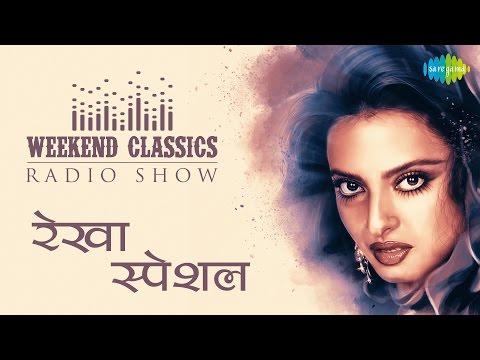 Weekend Classic Radio Show   Rekha Special   रेखा स्पेशल   HD songs