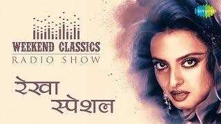 Weekend Classic Radio Show | Rekha Special | रेखा स्पेशल | HD songs