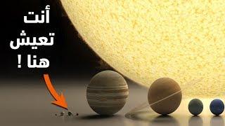 هذا الفيديو سيجعلك تشعر كم أنت حجمك صغير! حجم الكون سبحان الله !!
