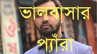 Valobashar Pera Full HD Short Film 2016 I Valobashar Pera I Bangla Romantic Short Flim 2016 Full HD
