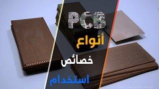 الواح السلكون  و طباعة بالأحماض و استخدام الافضل  printed circuit board