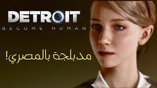 Detroit: Become Human | المستقبل البعيد