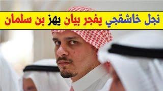 """نجل خاشقجي يصدم أمراء السعودية بتعليق صاادم على تكذيب ابن سلمان لـ """" واشنطن بوست """""""