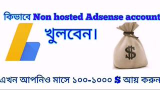 How to Get Fully Approved Non Hosted Adsense account.Bangla Tutorial. tech pro bd