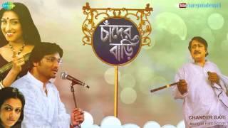Chander Hasir Bandh Bhengechhe | Chander Bari | Arundhati Holme Chowdhury,Sivaji Chatterjee