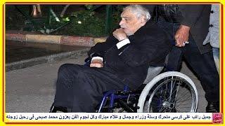 جميل راتب على كرسى متحرك وستة وزراء وجمال وعلاء مبارك وكل نجوم الفن يعزون محمد صبحى فى رحيل زوجته
