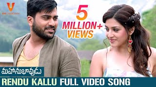 Rendu Kallu Full Video Song 4K   Mahanubhavudu Telugu Movie   Sharwanand   Mehreen   Thaman S