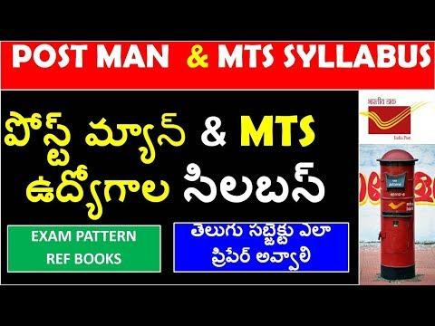 Xxx Mp4 Postal Mts Amp Post Man Mail Guard Jobs 2019 Syllabus Exam Pattern Full Details In Telugu 3gp Sex