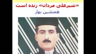 همنشین بهار: شیرعلی مردان Shir Ali Mardan