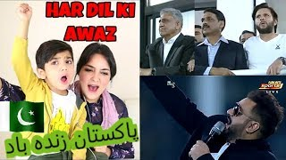 Har Dil ki Awaz Pakistan Zindabad   Sahir Ali Bagga   PSL Final 2019 Reaction   23 March song