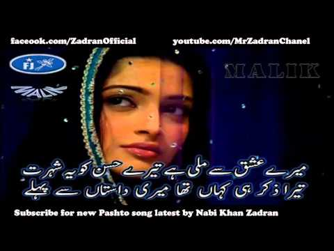 Amin Ulfat Pashto new Album 2012 Song Pa Yow Nazar Part 1 Pashto new sad song 2012 Part 2