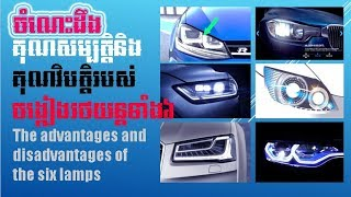The advantages and disadvantages of Six Lamps cars,
