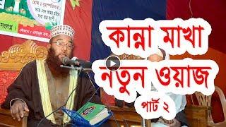 Bangla Waz 2017 Mawlana Abu Hanif Nesari