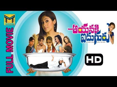 Aayanaki Aidhuguru (Love Khichdi) Telugu Full Length Movie || Randeep, Sadha, Riya Sen