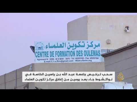 Xxx Mp4 موريتانيا تسحب ترخيص جامعة عبد الله بن ياسين 3gp Sex