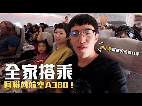 體驗   搭乘阿聯酋航空A380,帶小孩搭機心得分享   MOM&DAD