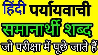 पर्यायवाची और समानार्थी शब्द hindi grammar