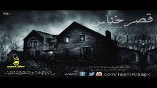 """قصر خناس """" قصة رعب قصيرة """" تقديم محمد حسام انتاج ارعابك مهمتنا"""