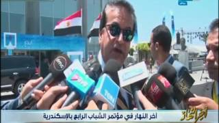 اخر النهار - د.خالد عبد الغفار  : فرصة هائلة ان يكون هناك تواصل بمؤتمر الشباب مع الرئيس