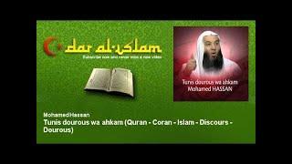 Mohamed Hassan - Tunis dourous wa ahkam - Dar al Islam محمد حسان - دروس و أحكام