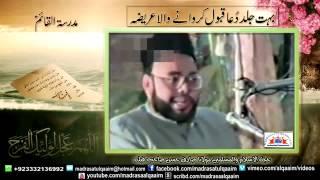Bohat jald dua kabool karwanay wala areeza - Maulana Sadiq Hasan