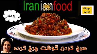 پخت گوشت چرخ کرده - روش سرخ کردن و پختن گوشت چرخ کرده خوشمزه| Cooking ground Meat