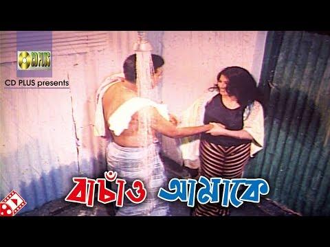 Xxx Mp4 বাঁচাও আমাকে Movie Scene Manna Mousumi Big Boss Bangla Movie Clip 3gp Sex