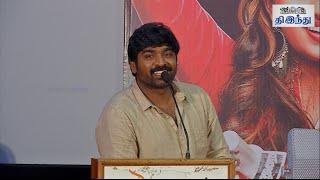 Rekka Vs Remo: Vijay Sethupathi Answers | Rekka Press Meet | Tamil The Hindu