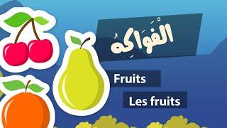 Learn arabic (fruits) – Apprendre l'arabe (les fruits) – تعلم الفواكه  بالعربية