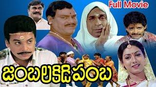 Jambalakidi Pamba Full Length Telugu Movie || Naresh, Aamani || Ganesh Videos - DVD Rip..