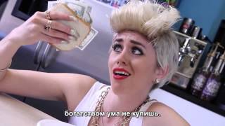 (русские субтитры) Miley Cyrus We Can't Stop PARODY!! Key of Awesome #74