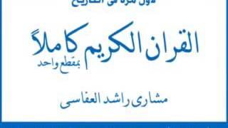 القرآن الكريم كاملاً بمقطع واحد مشاري العفا سي