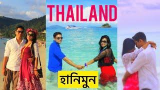Thailand - Honeymoon Days :)