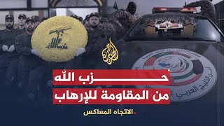 الاتجاه المعاكس- القرار الخليجي بتصنيف حزب الله منظمة إرهابية