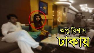 হট নায়িকা অপু বিশ্বাস অবশেষে ঢাকায় ফিরেছেন । Apu Biswas Dhaka | Apu Biswas Latest News