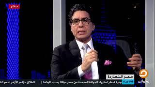 محمد ناصر: السيسي النهاردة حط الكل فى سلة واحدة، اللى جابوه واللى عارضوه وسماهم أعداء المنزل !