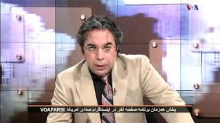 VOA Iran, صداي آمريکا ـ ايران « آب و خاک و هوا و زمين و درختان و جانوران  »؛