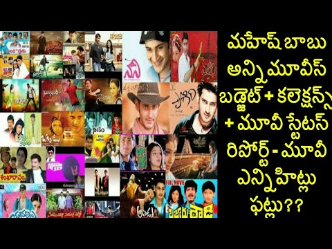 Xxx Mp4 Mahesh Babu All Movies Full Budget Collections Share And Status Reports Super Star In Tollywood 3gp Sex