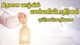இதனை வாழ்வில் எண்ணிவிடாதீர்கள் | Tamil Muslim TV | Tamil Bayan | Islamic Tamil Bayan
