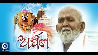 Jagannath Bhajan | Arpan | Odia Devotional Song | Singha Dwara