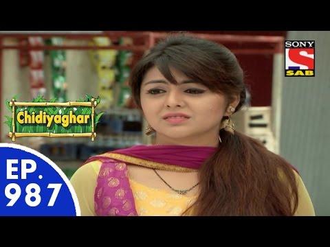 Chidiya Ghar - चिड़िया घर - Episode 987 - 4th September, 2015